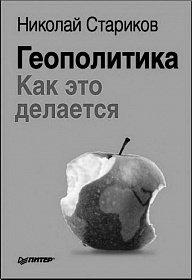 Николай Стариков. Геополитика. Как это делается