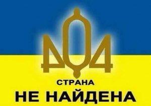 Проклятие украинским национализмом