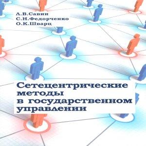 Сетецентрические методы в государственном управлении