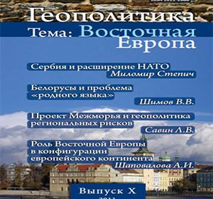 Геополитика №10