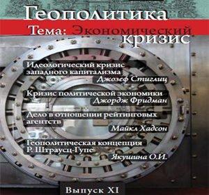 Геополитика №11