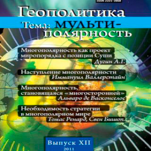 Геополитика №12