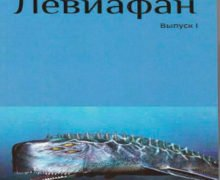 Левиафан №1