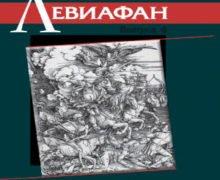Левиафан №4